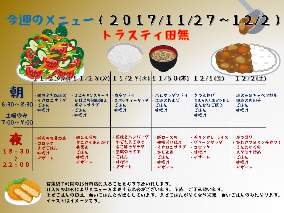 2017年11月27日から12月2日のトラスティ田無のメニュー