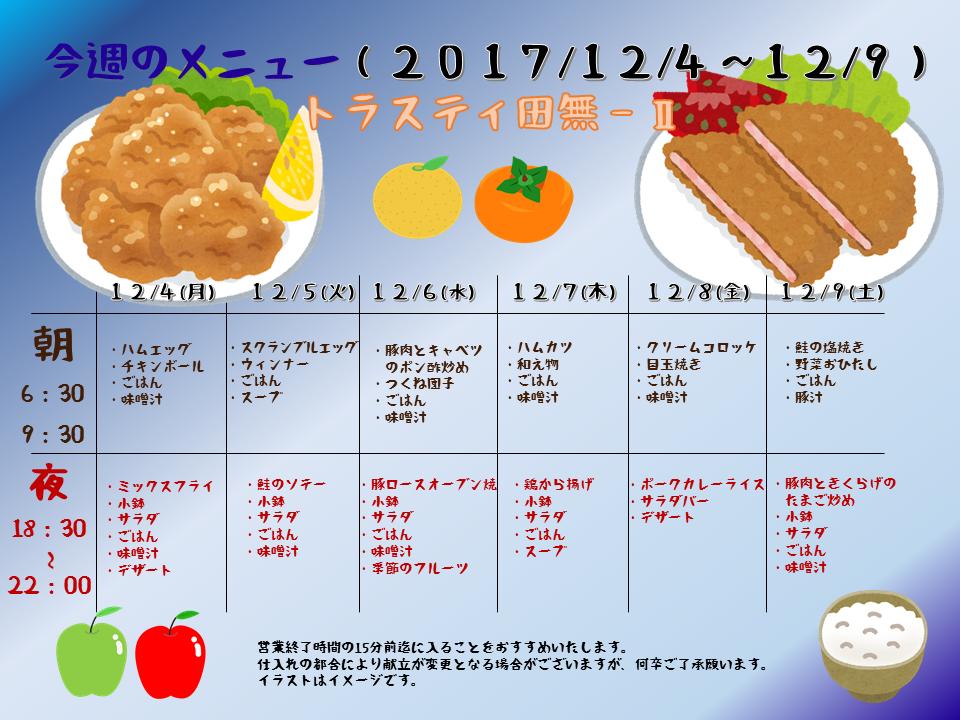 2017年12月4日から9日のトラスティ田無2のメニュー