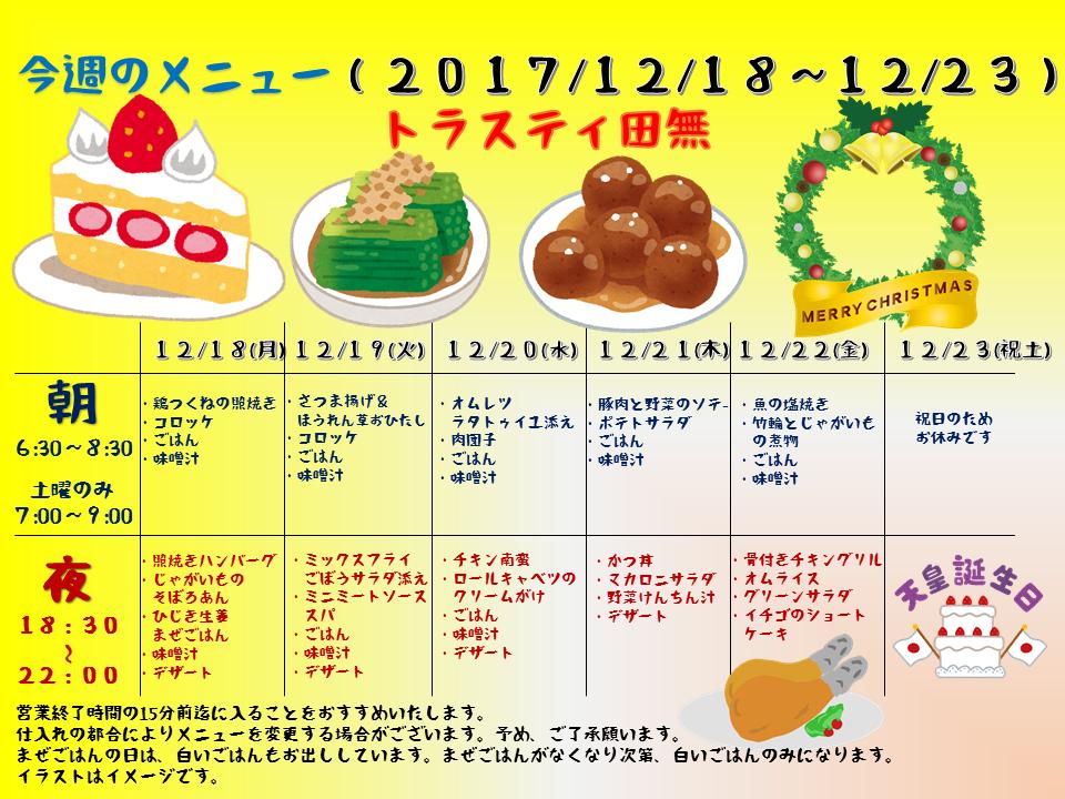 2017年12月18日から23日のトラスティ田無のメニュー