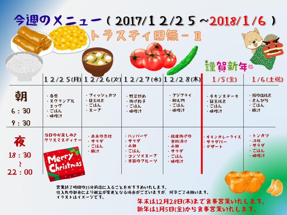 2017年12月25日から2018年1月6日までのトラスティ田無2のメニュー