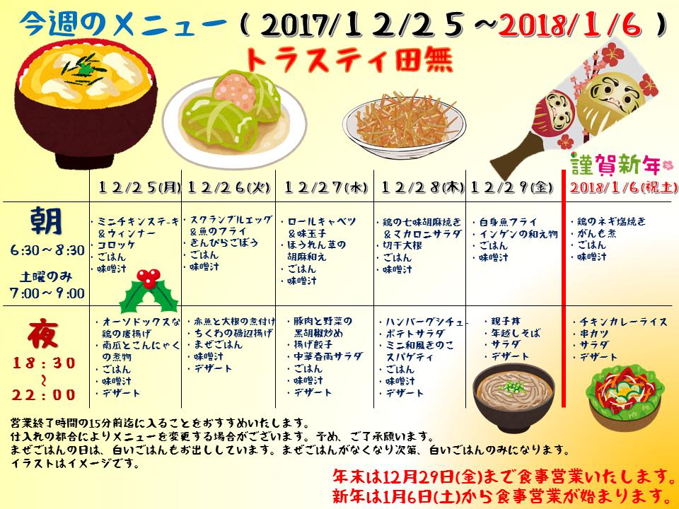 2017年12月25日から2018年1月6日のトラスティ田無のメニュー