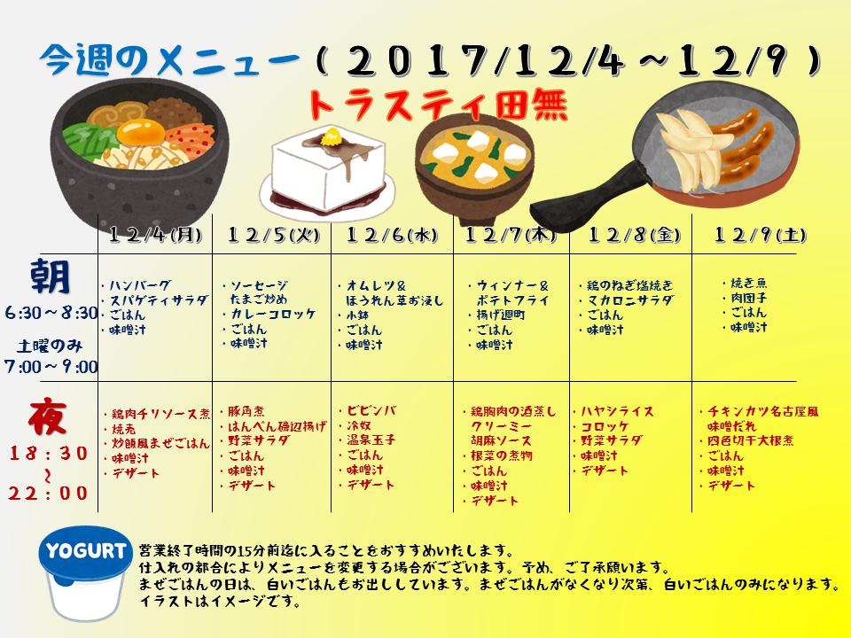 2017年12月4日のトラスティ田無のメニュー