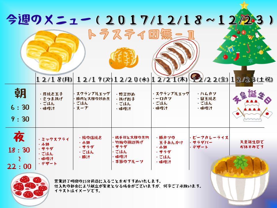 2017年12月18日から23日のトラスティ田無2のメニュー