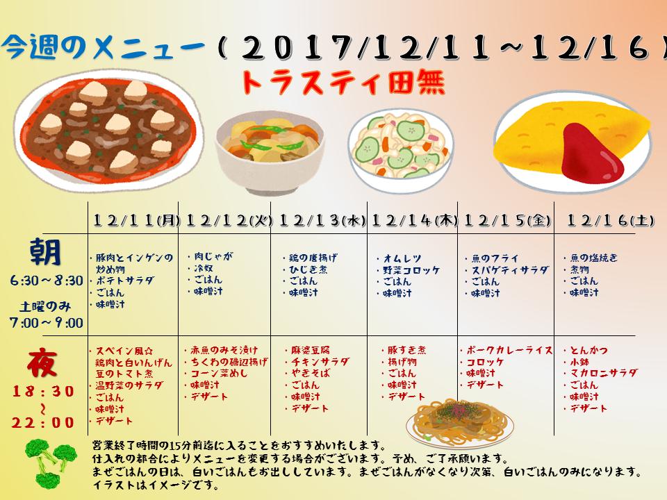 2017年12月11日から16日のトラスティ田無のメニュー
