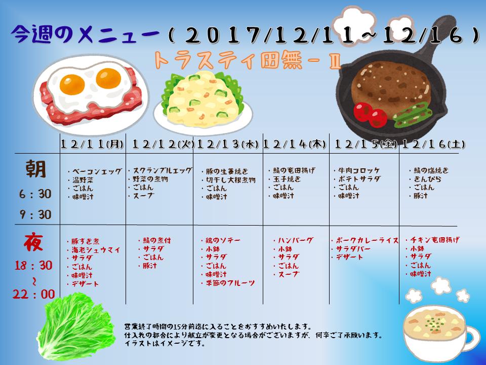 2017年12月11日から16日のトラスティ田無2のメニュ-