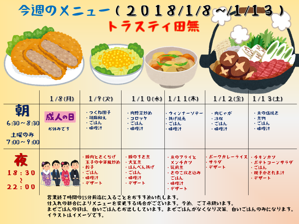 2018年1月8日から13日のトラスティ田無のメニュー
