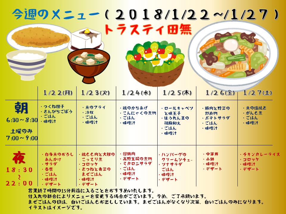 2018年1月22日から27日のトラスティ田無のメニュー