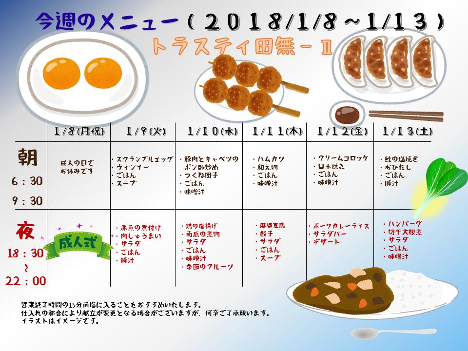2018年1月8日から13日のトラスティ田無2のメニュー