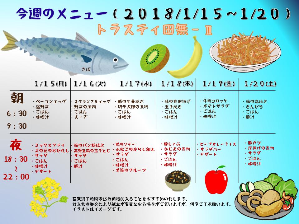 2018年1月15日から20日のトラスティ田無2のメニュー