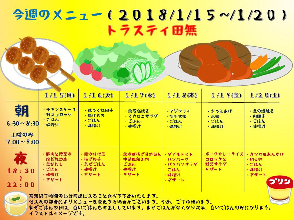2018年1月15日から20日のトラスティ田無のメニュー