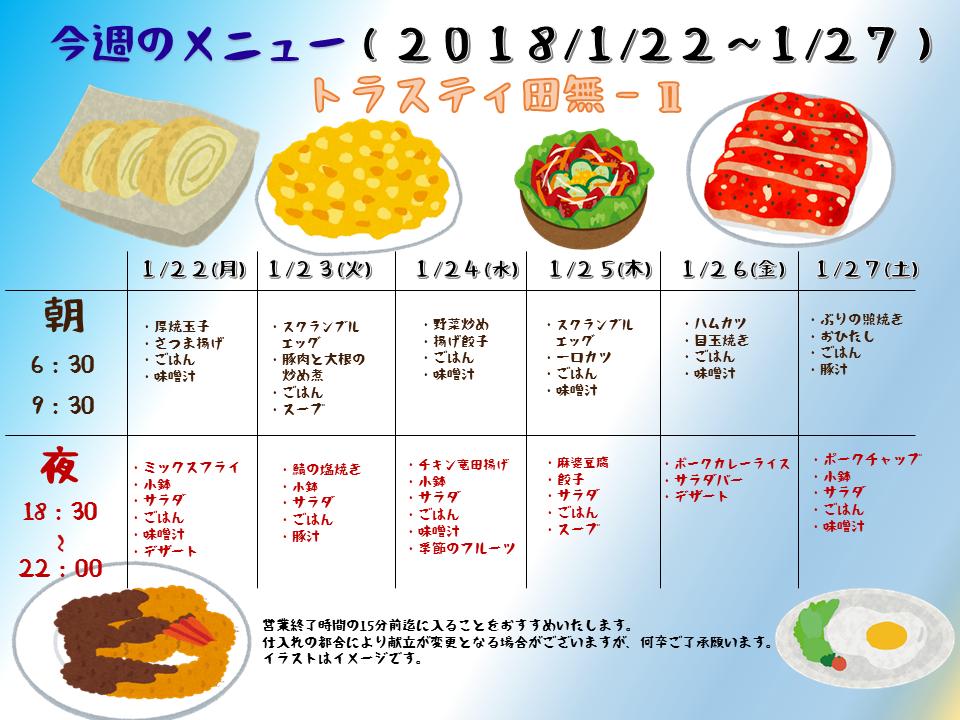2018年1月22日から27日のトラスティ田無2のメニュー