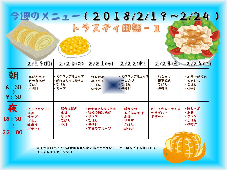 20180219_T2メニュー