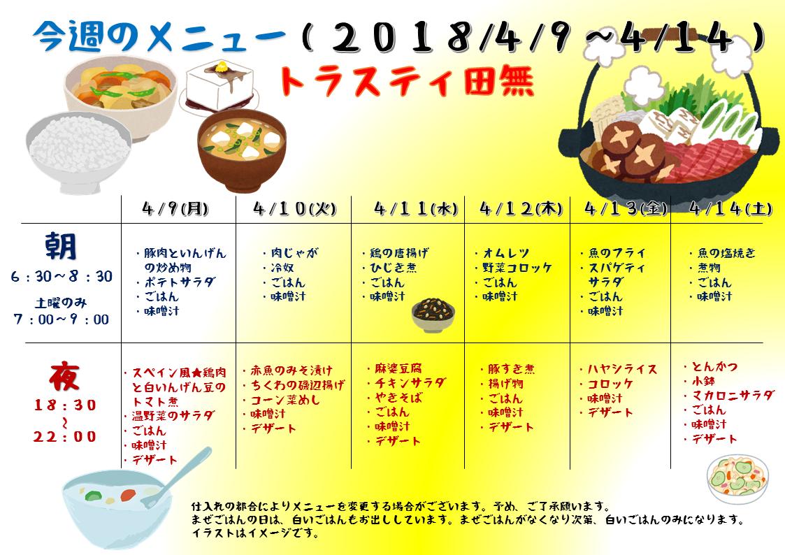 2018年4月9日から14日のトラスティ田無食事メニュー
