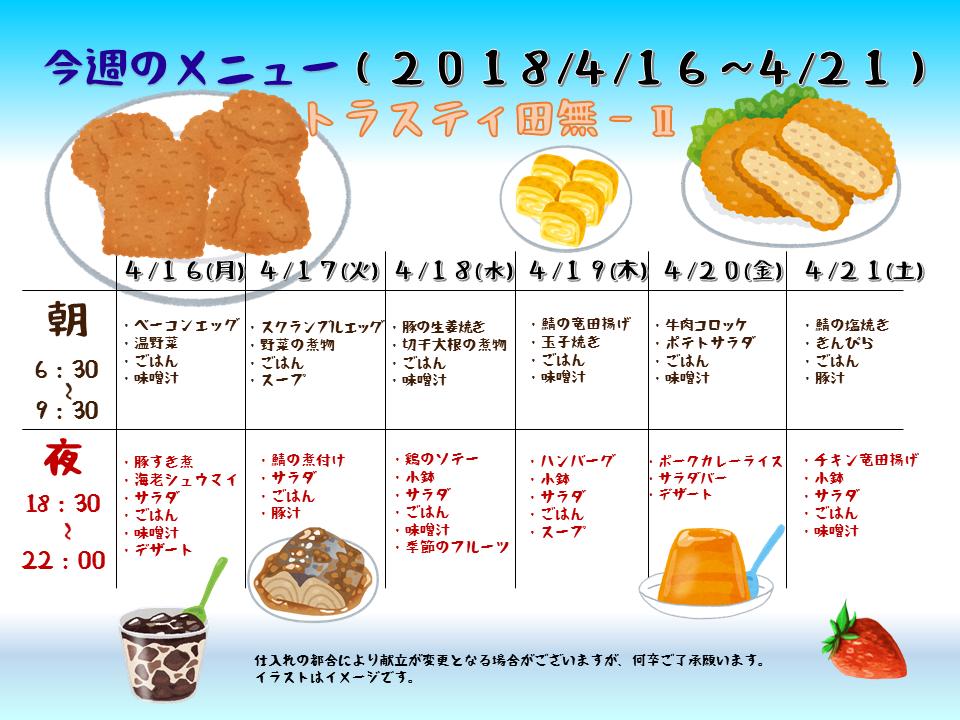 2018年4月16日から21日のトラスティ田無2のメニュー