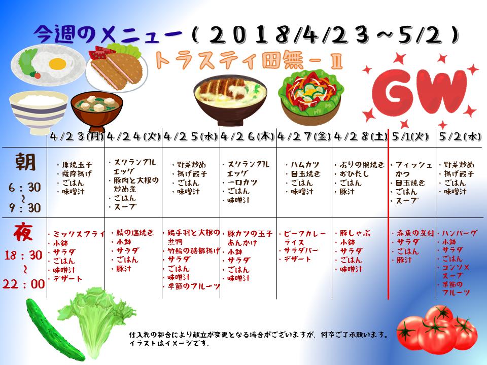 2018年4月23日から5月2日のトラスティ田無2のメニュー