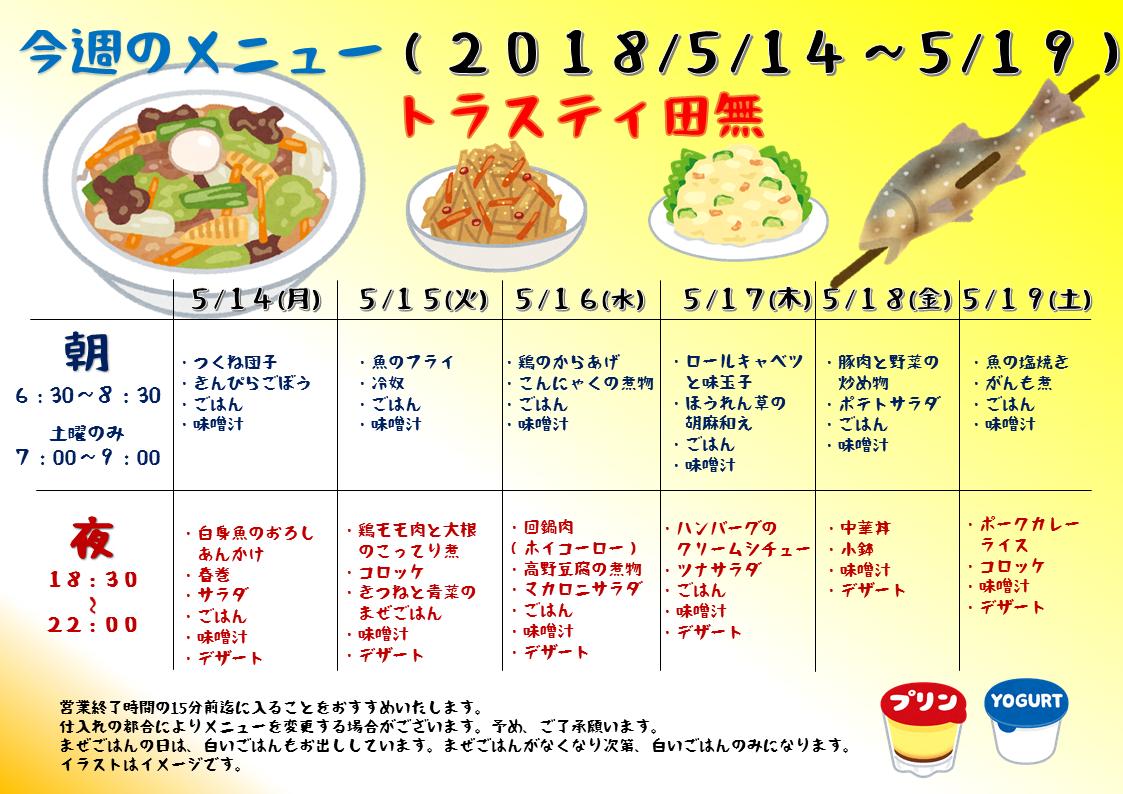 2018年5月14日から19日のトラスティ田無のメニュー