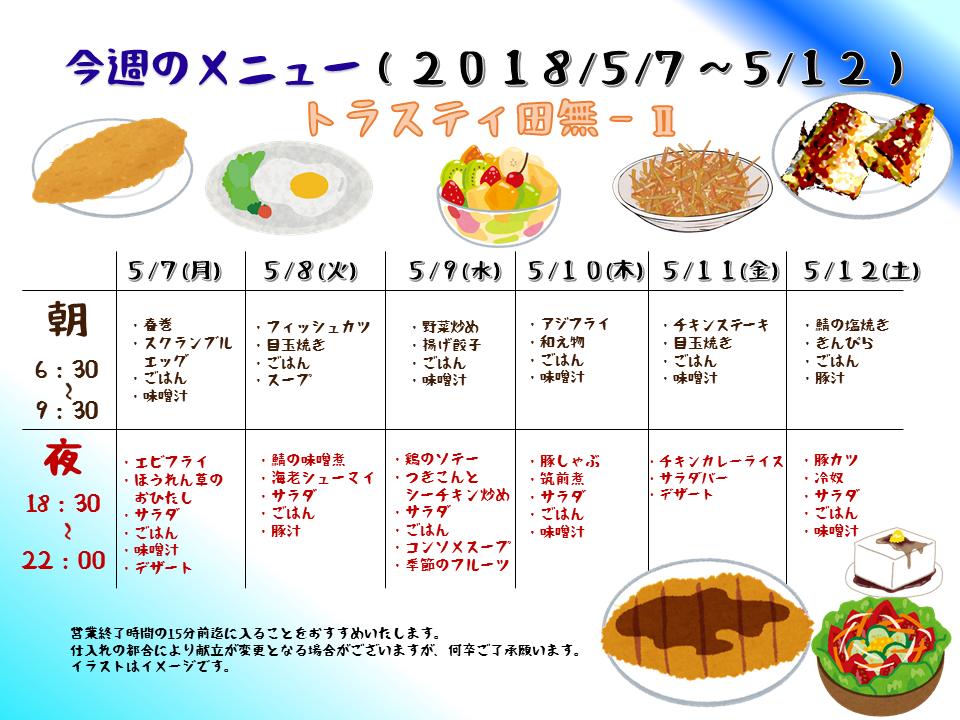 2018年5月7日から12日のトラスティ田無2のメニュー