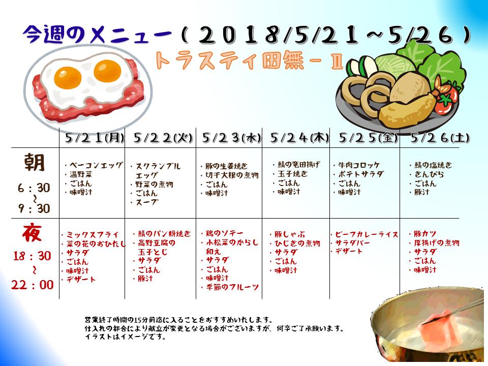 2018年5月21日から26日のトラスティ田無2のメニュー