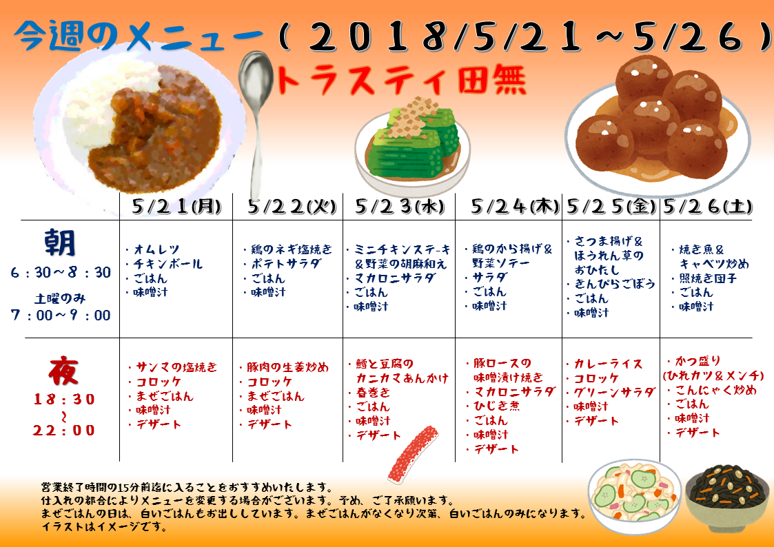 2018年5月21日から26日のトラスティ田無のメニュー