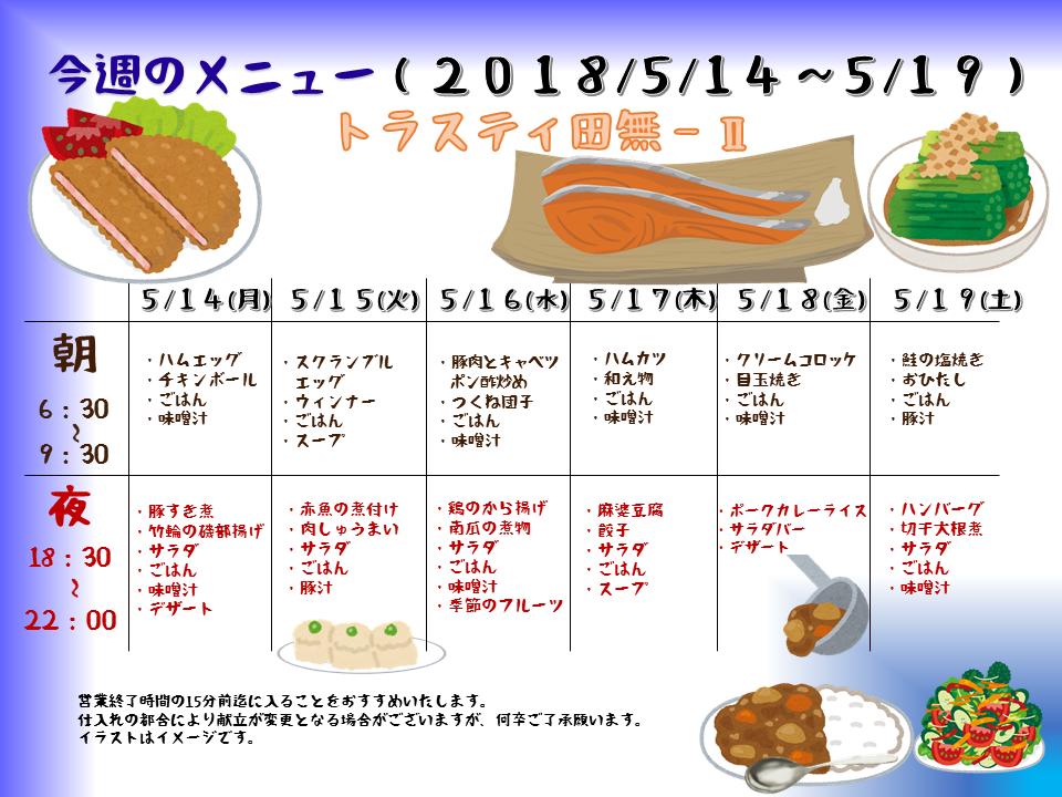2018年5月14日から19日のトラスティ田無2のメニュー