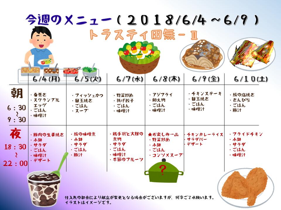2018年6月4日から6日のトラスティ田無2のメニュー