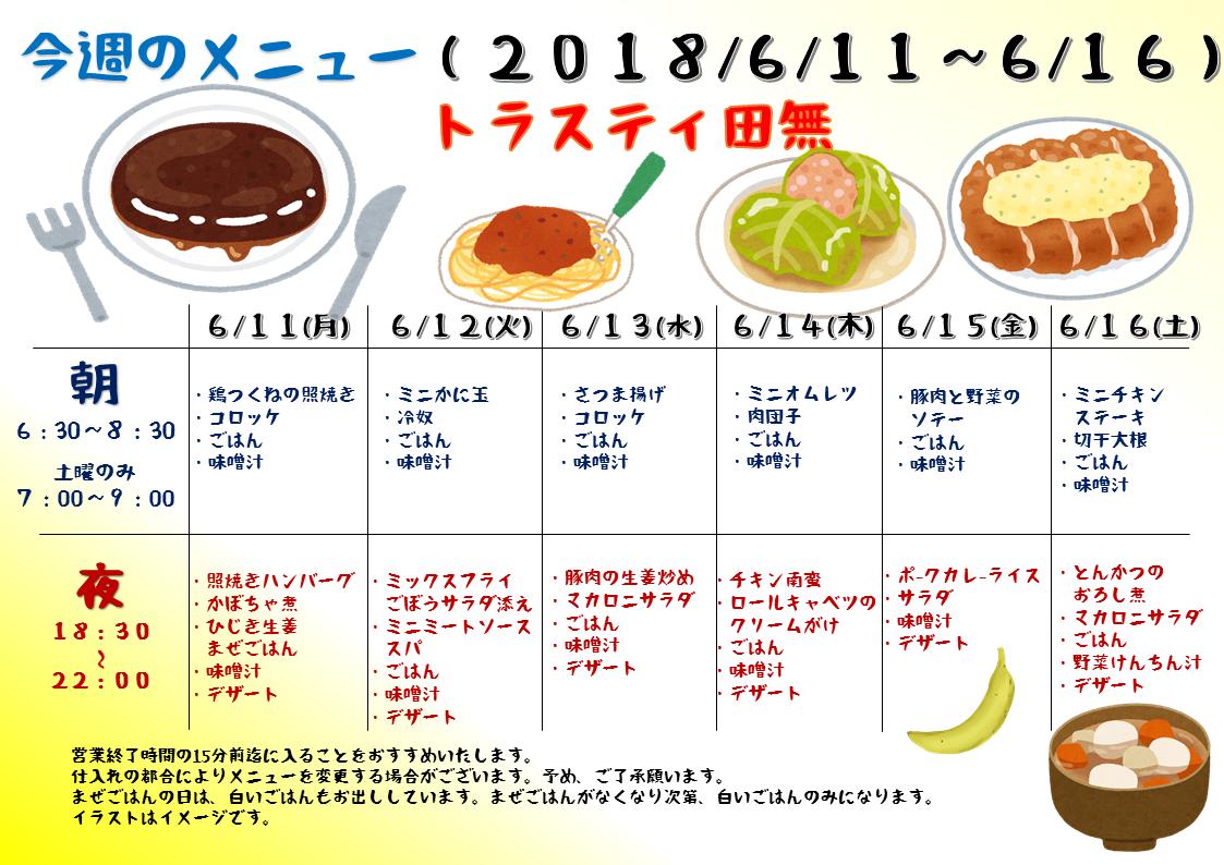 2018年6月11日から16日のトラスティ田無のメニュー
