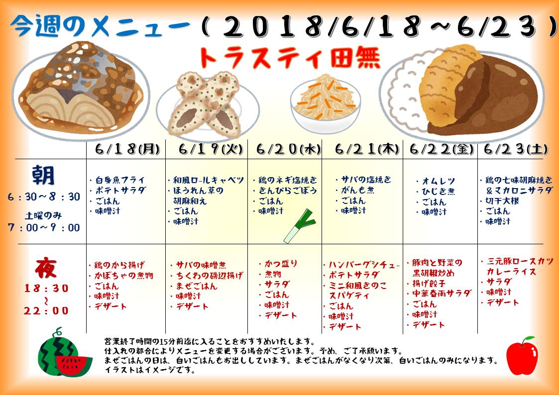 2018年6月18日から23日のトラスティ田無のメニュー