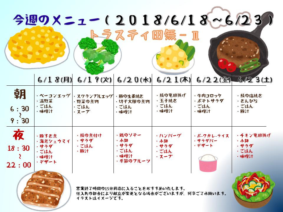 2018年6月18日から23日のトラスティ田無2のメニュー