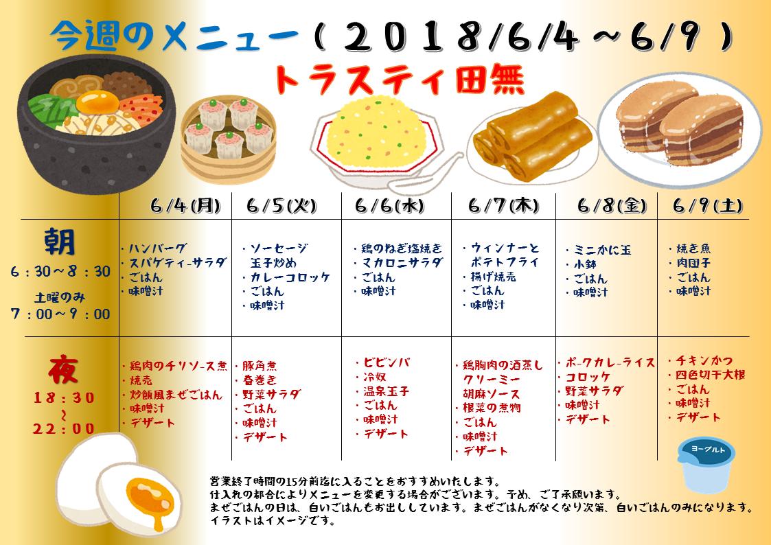 2018年6月4日から6日のトラスティ田無のメニュー