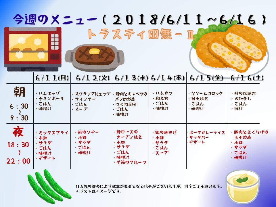 2018年6月11日から16日のトラスティ田無2のメニュー