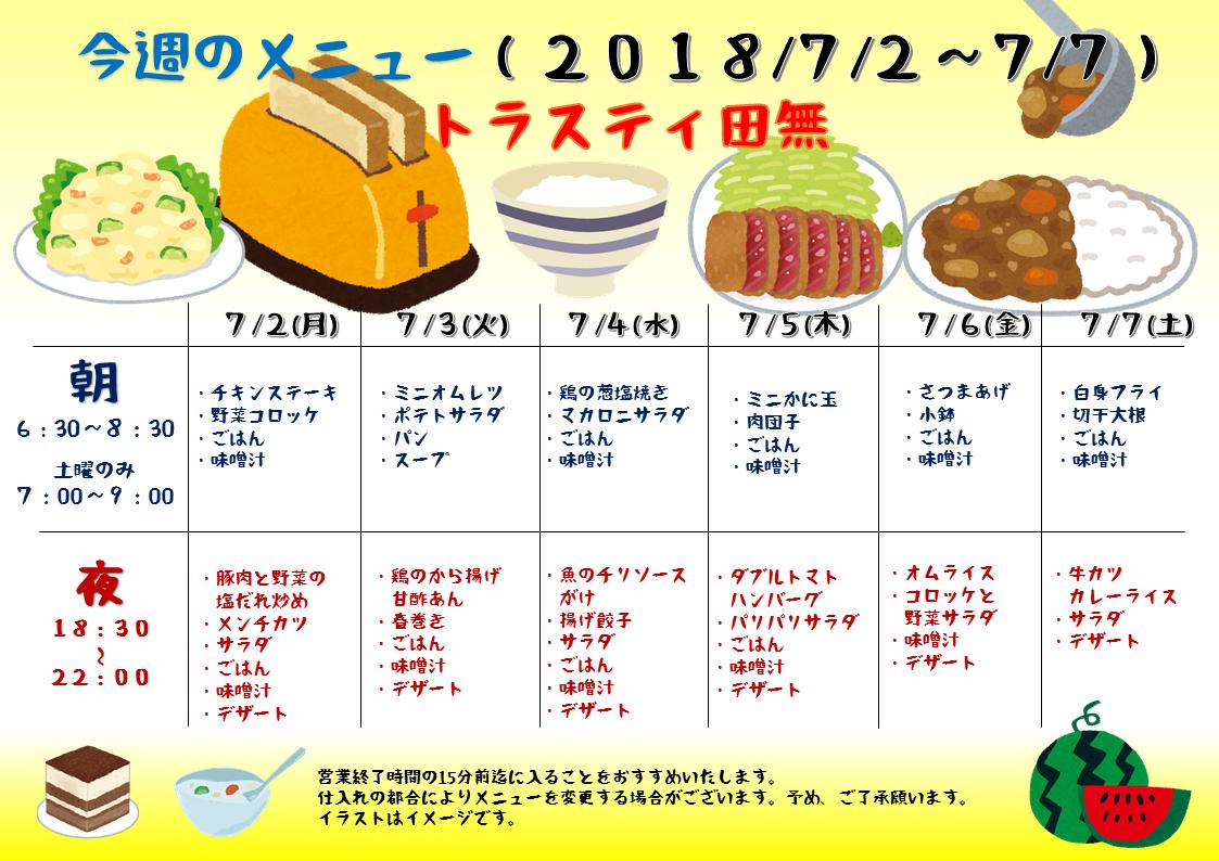 2018年7月2日から7日のトラスティ田無のメニュー