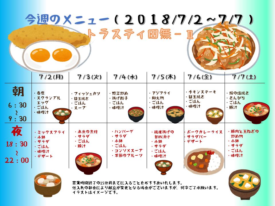 2018年7月2日から7日のトラスティ田無2のメニュー