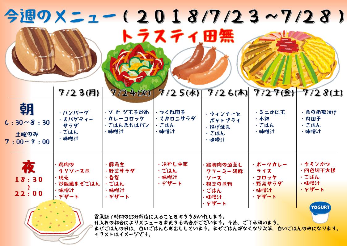 2018年7月23日から28日のトラスティ田無のメニュー