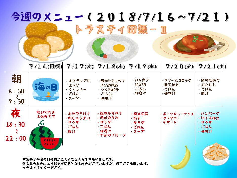 2018年7月16日から21日のトラスティ田無2のメニュー
