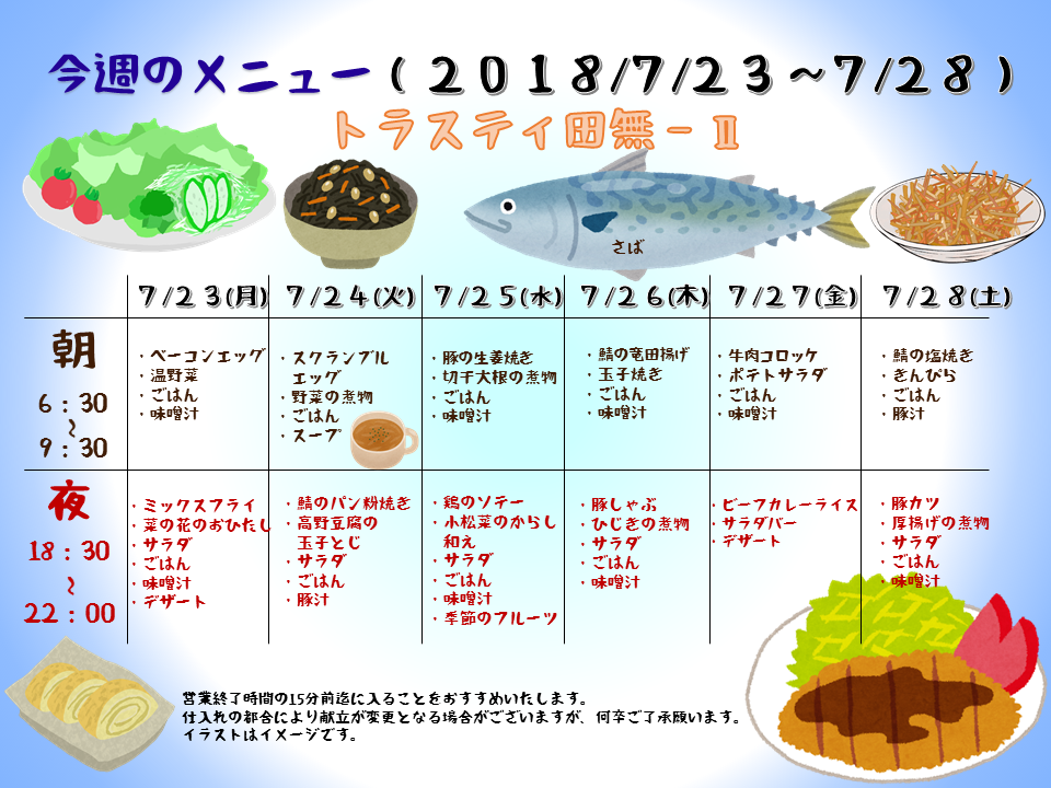 2018年7月23日から28日のトラスティ田無2のメニュー