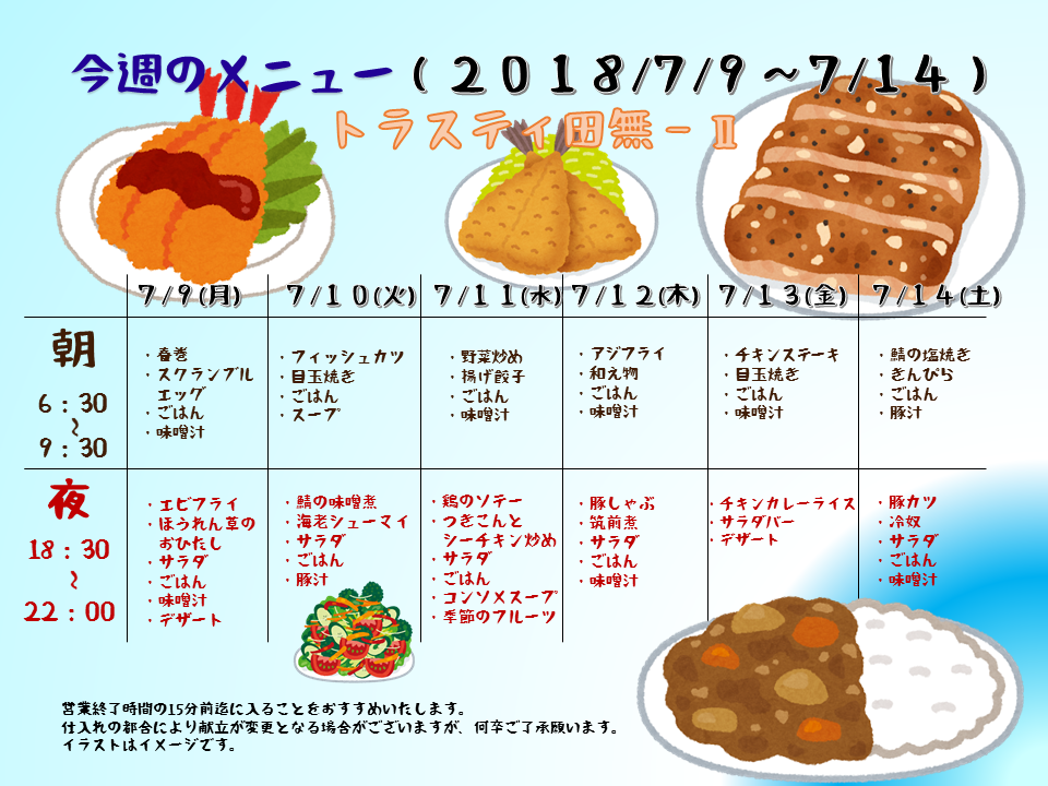 2018年7月9日から14日のトラスティ田無2のメニュー