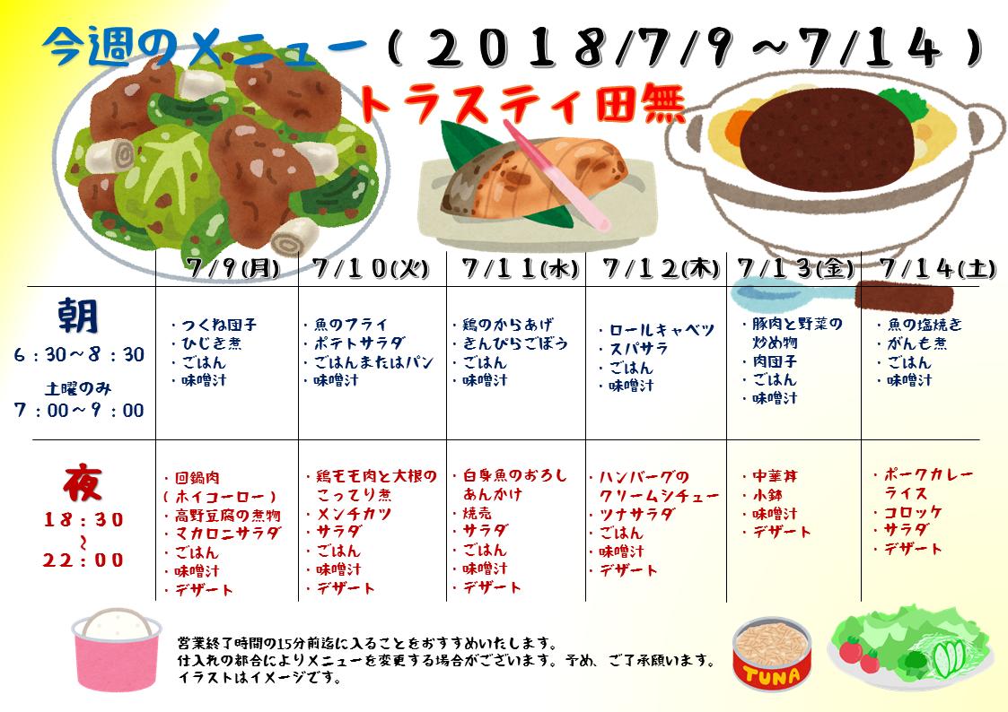2018年7月9日から14日のトラスティ田無1のメニュー修正