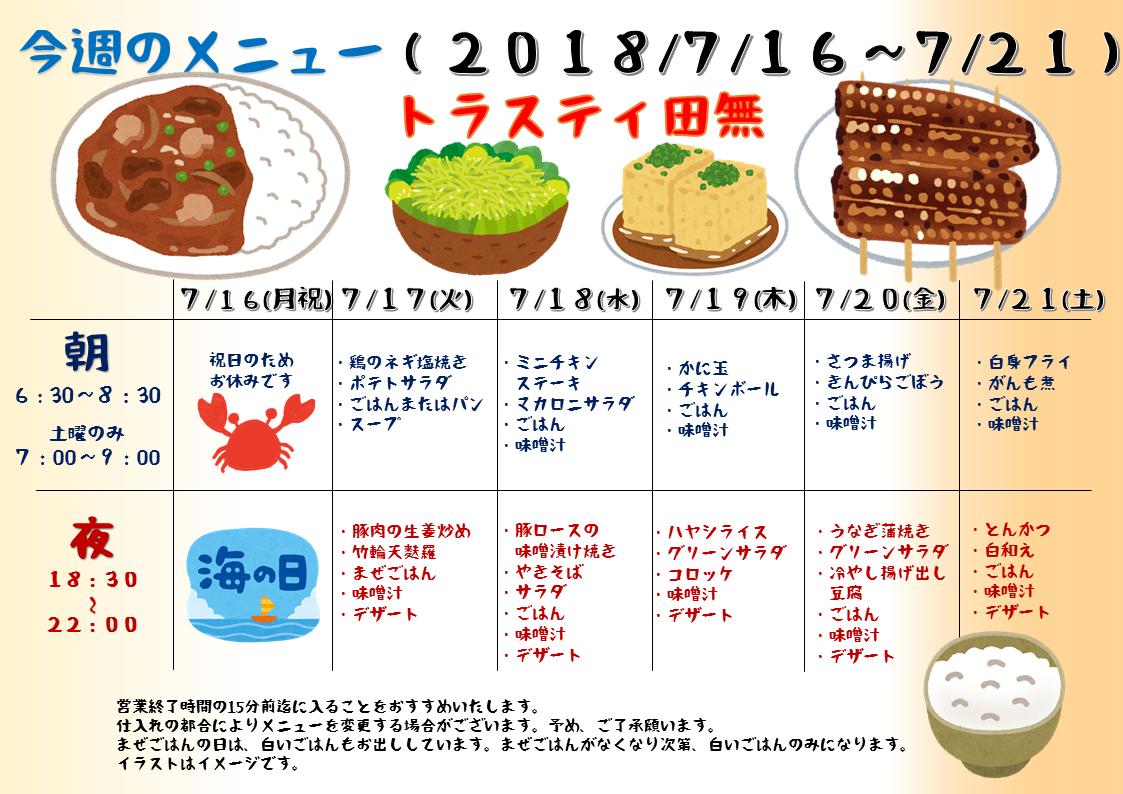 2018年7月16日から21日のトラスティ田無のメニュー