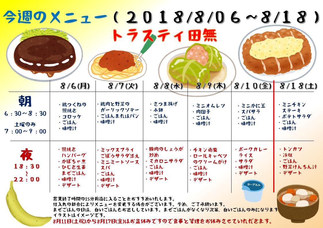 2018年8月6日から8月18日のトラスティ田無のメニュー
