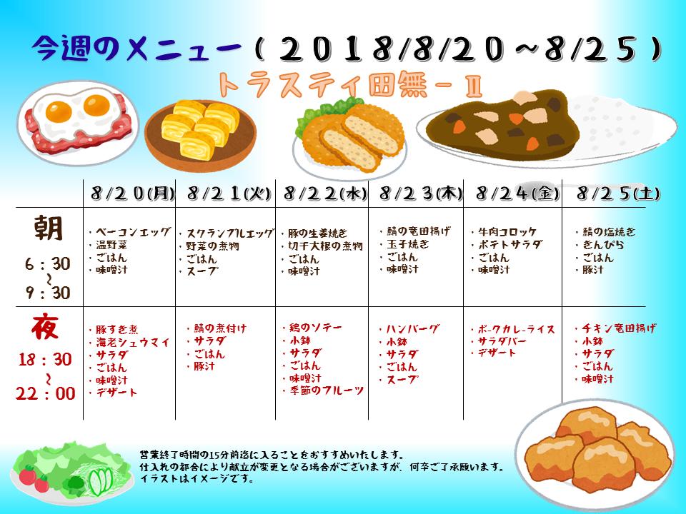 2018年8月20日から25日のトラスティ田無2のメニュー