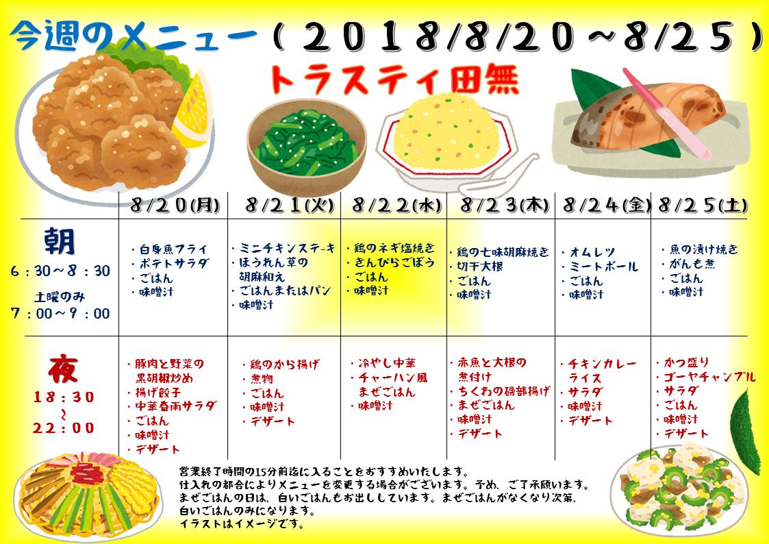 2018年8月20日から25日のトラスティ田無のメニュー