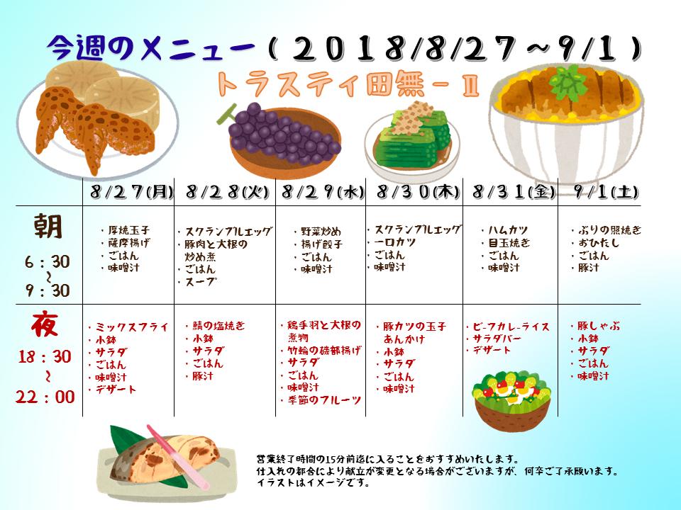 2018年8月27日から9月1日のトラスティ田無2のメニュー