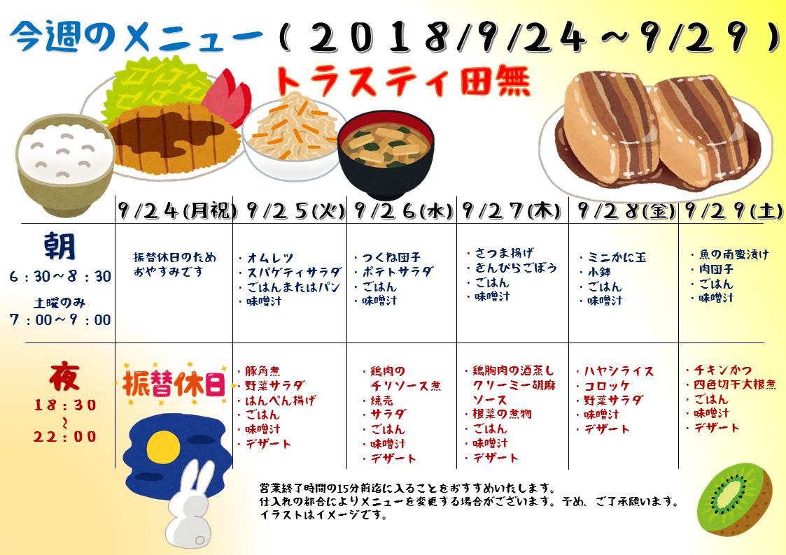 2018年9月24日から29日のトラスティ田無のメニュー