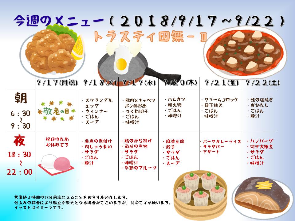 2018年9月17日から22日のトラスティ田無2のメニュー