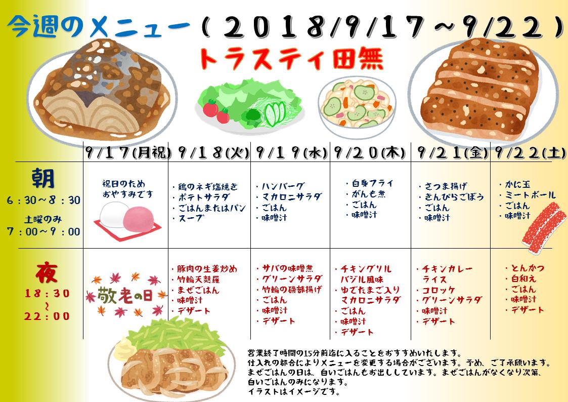 2018年9月17日から22日のトラスティ田無のメニュー