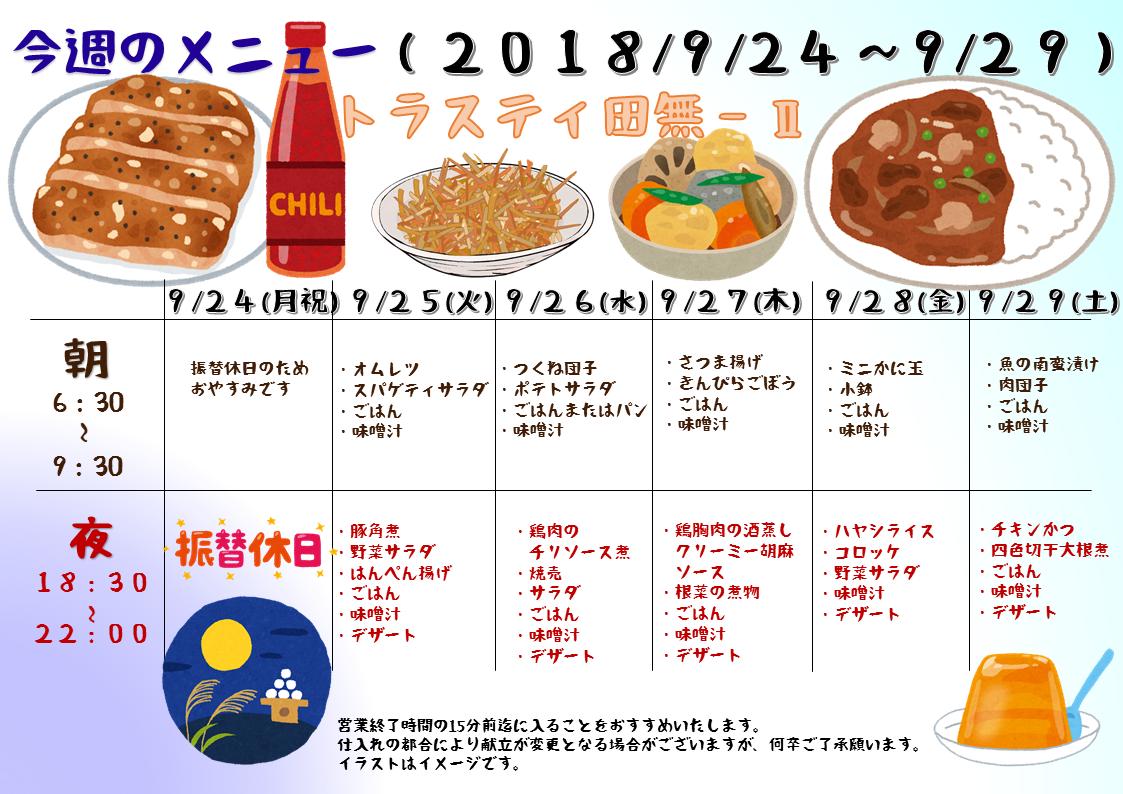 2018年9月24日から28日のトラスティ田無2のメニュー