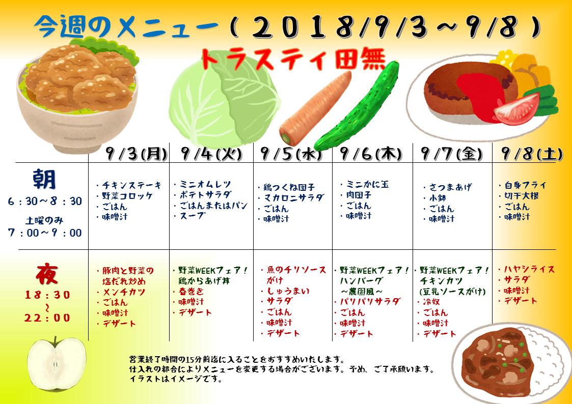 2018年9月3日から8日のトラスティ田無のメニュー