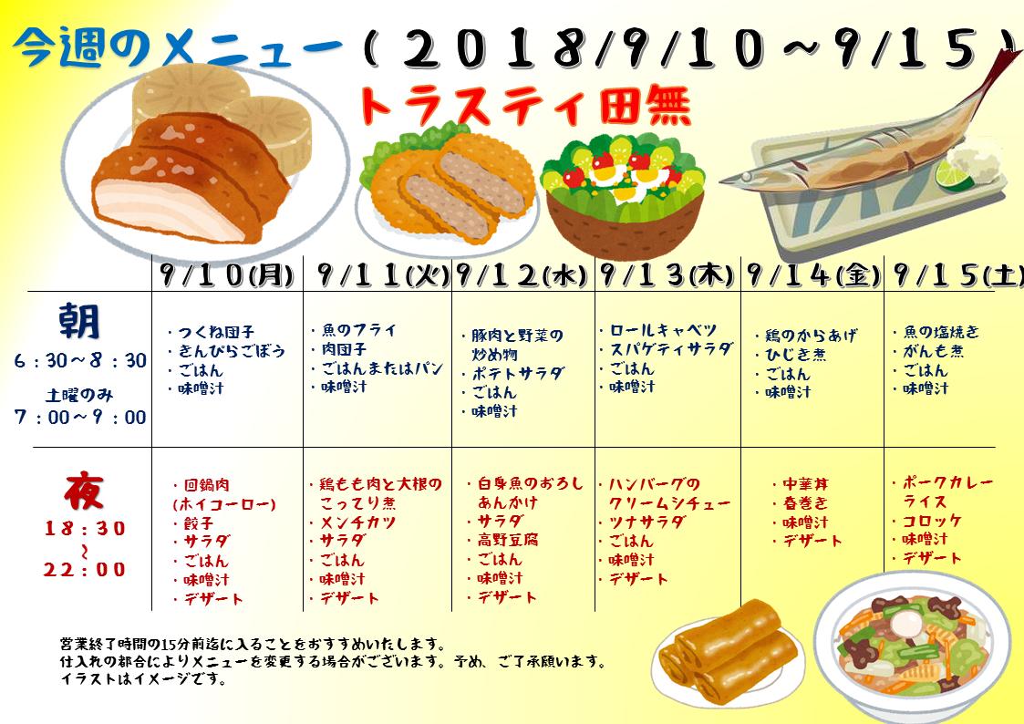 2018年9月10日から15日のトラスティ田無のメニュー