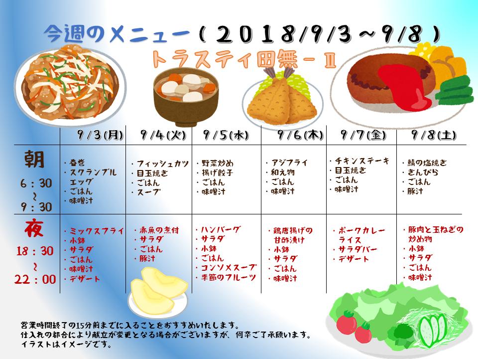 2018年9月3日から8日のトラスティ田無2のメニュー