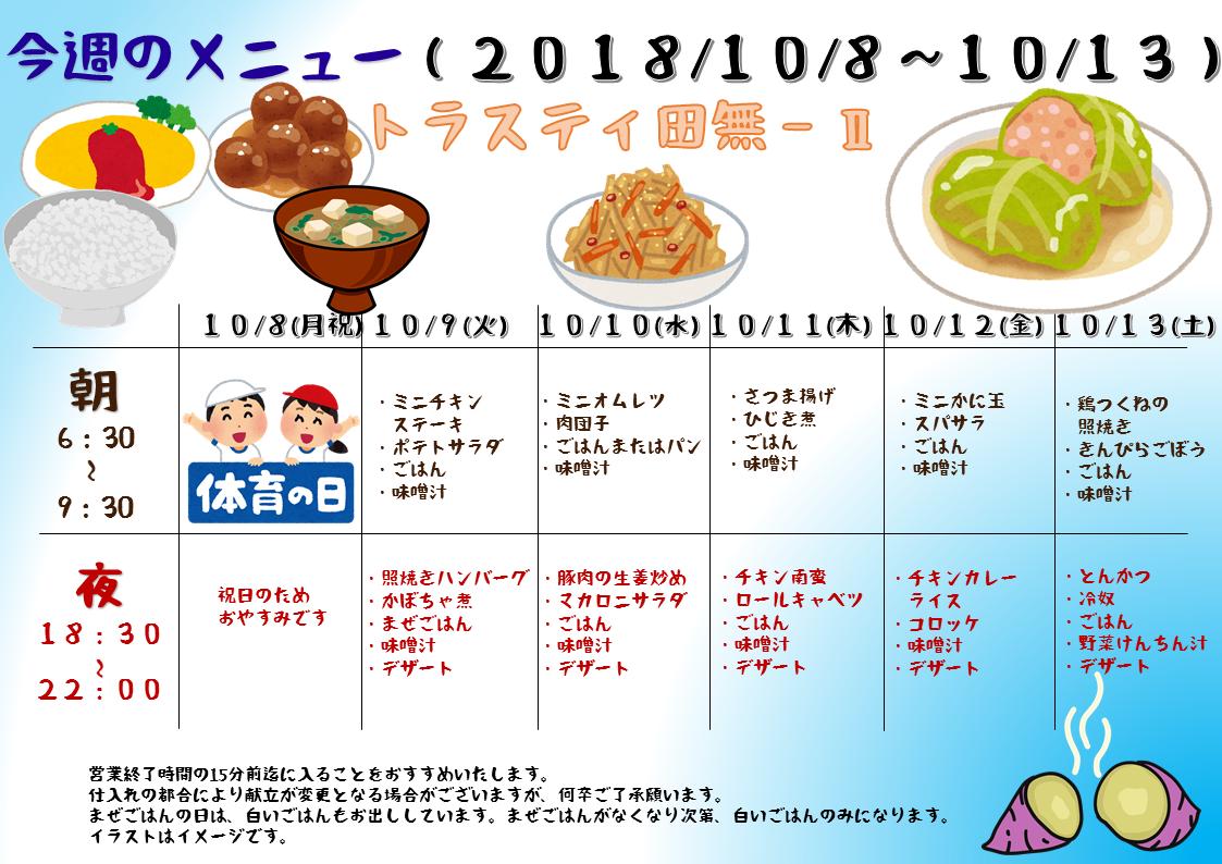 2018年10月8日から13日のトラスティ田無2のメニュー